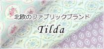 北欧ブランド「Tilda(ティルダ)」