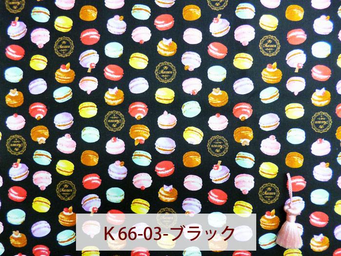 K-66・プチマカロン 03ブラック
