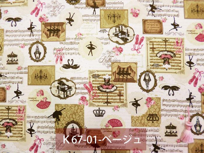 K-67・アンティークバレリーナ柄 01ベージュ
