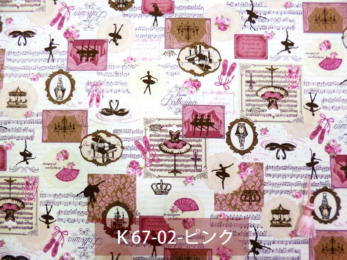 K-67・アンティークバレリーナ柄 02ピンク