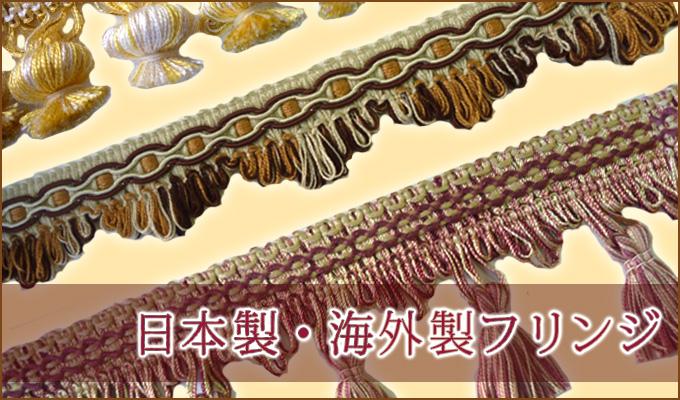 日本製、海外製のフリンジ一覧