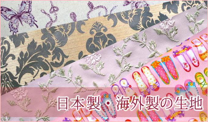 日本製、海外製の生地一覧